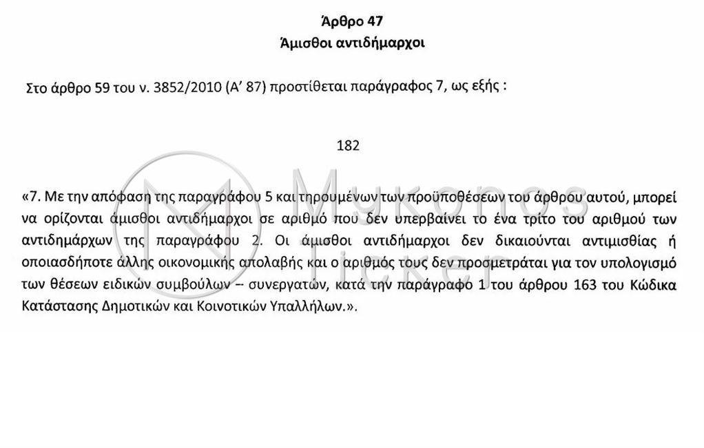 , Что предусматривает увеличение числа заместителей мэров, polynomoschedio подал!!