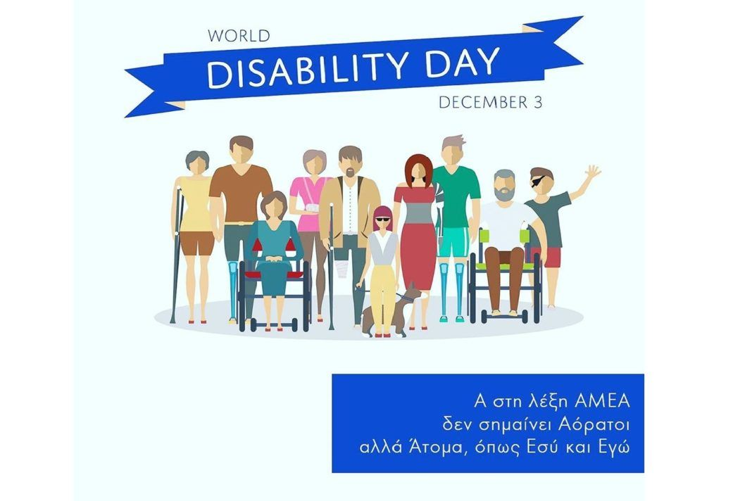 , 3 Δεκεμβρίου 2019: Παγκόσμια Ημέρα των Ατόμων με Αναπηρία με θέμα «Το μέλλον είναι προσβάσιμο» {Video}