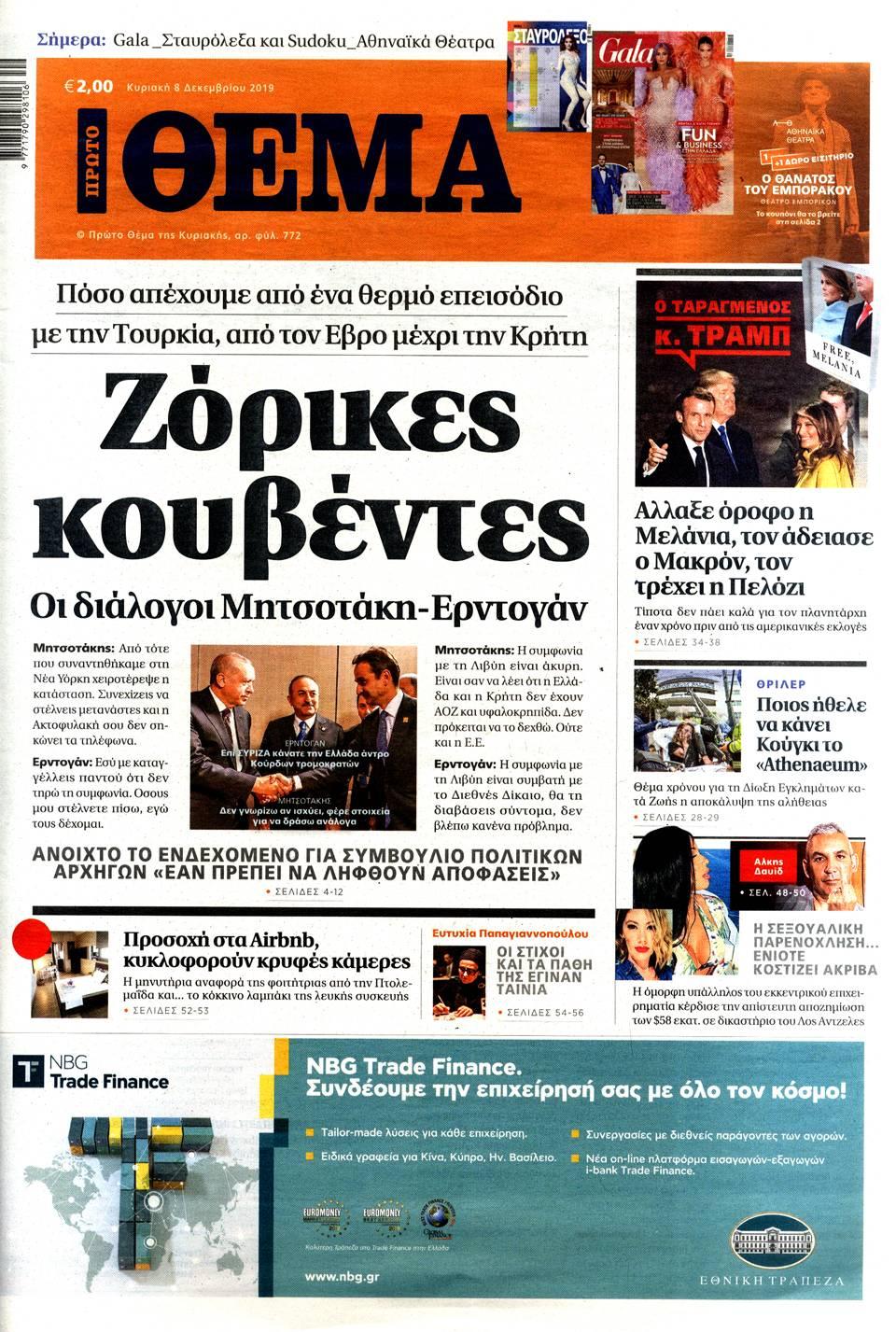 , Les pages des journaux du dimanche 8 décembre 2019