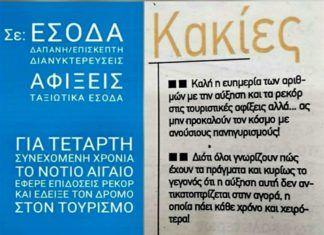 , Το θέμα της Έκθεσης και οι απαντήσεις στην Νεοελληνική Γλώσσα, στις Πανελλήνιες 2019: «Δημοκρατία και νέοι»